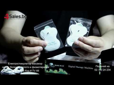 Електростимулатор масажор срещу болки по тялото и физиотерапия TV66 31