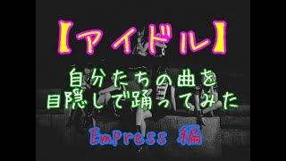Empress ライブ映像 https://youtu.be/rra3IUrzDio 岐阜発!! メルヘンロックアイドル『蜂蜜☆皇帝』(はちみつエンペラー) 刺されたい奴はついてこい!!...