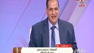 رئيس الزمالك لـ«الخطيب»: «أنت عايز تبقى زي مرتضى منصور؟» (فيديو) | المصري اليوم