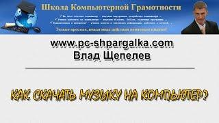 Как скачать музыку на компьютер?(http://pc-shporgalka.com/kak-skachat-muzyku-na-kompyuter.html Есть программка, которая позволяет в два клика скачивать музыку и видео..., 2015-06-11T11:55:07.000Z)