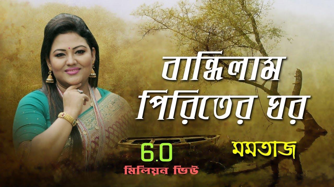 Download Momtaz Hit Song ll Bandhilam Piriter ghor ll Bangla Movie Song