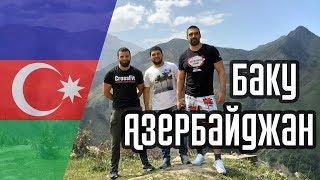 Баку. ШОК! В горах есть кроссфит! Задержали в Азербайджане