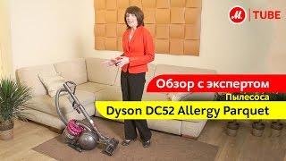 Видеообзор пылесоса Dyson DC52 Allergy Parquet с экспертом «М.Видео»