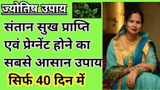 40 दिन में प्रेग्नेंट होने का सबसे आसान उपाय। Santan Prapti ke Upay in hindi somwar ko kare
