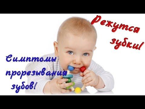 У малыша режутся зубки! Симптомы прорезывания зубов!