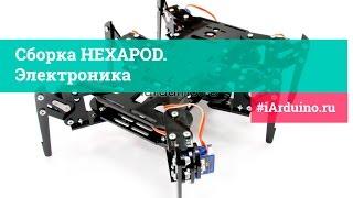 Сборка HEXAPOD. Электроника