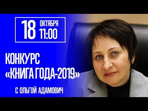 """Конкурс """"Книга года-2019"""" - с Ольгой Адамович"""
