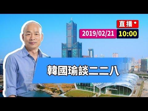 【現場直擊】韓國瑜談二二八#中視新聞LIVE直播
