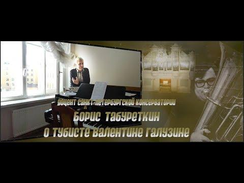 Доцент СПб консерватории Борис ТАБУРЕТКИН о тубисте Валентине ГАЛУЗИНЕ (ч.2)