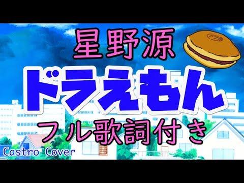 【フル歌詞付き】ドラえもん / 星野源(『映画ドラえもん のび太の宝島』主題歌)Cover by Castro