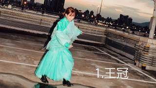 辻詩音3rd ALBUM「わたしの王国」ダイジェスト