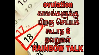 Six mistakes you can't make After ovulation Periods in Tamil /#Rainbowtalk