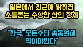 """일본에서 최근에 밝혀진 소름돋는 수상한 산의 정체, """"한국, 모든수단 동원해 반드시 막아야 한다"""""""