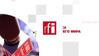 RFI Tiếng Việt : Phát thanh ngày 13/12/2019