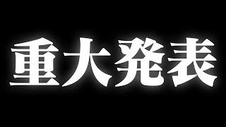 【2/28 19時公開】重★大★発★表