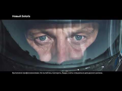 Музыка из рекламы Hyundai Solaris - Краш-тест (Россия) (2017)