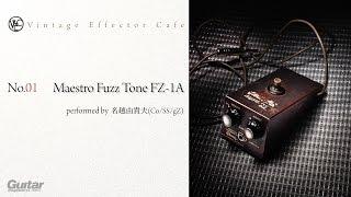 Maestro / Fuzz Tone FZ-1A feat.名越由貴夫(Co/SS/gZ)【Vintage Effector Cafe(ビンテージ・エフェクター・カフェ)】】