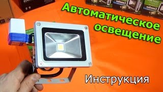 видео Как подключить фотореле