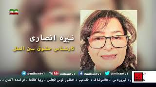 از خشونت علیه زنان تا کشتار معترضان در ایران با قلم نیره انصاری ...
