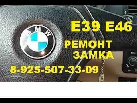 Ремонт замка зажигания BMW E39   8-925-507-33-09  в Москве.