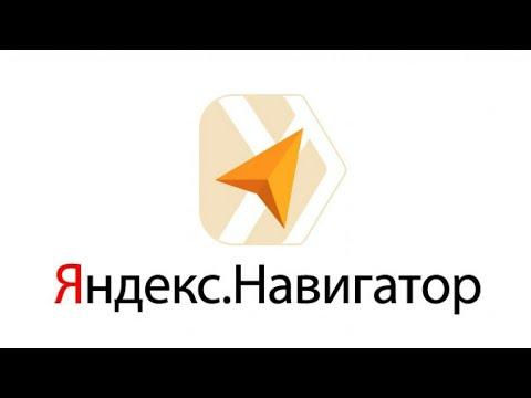 Яндекс навигатор работает без интернета помощник водителю убер, уклон, любой службы такси