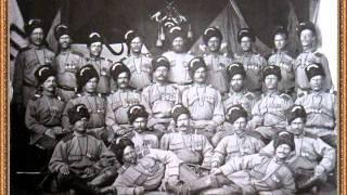 Сибирским казакам посвящается.