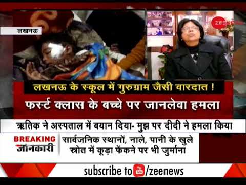 Lucknow: Shocking! Class 1 student allegedly killed by senior in school toilet