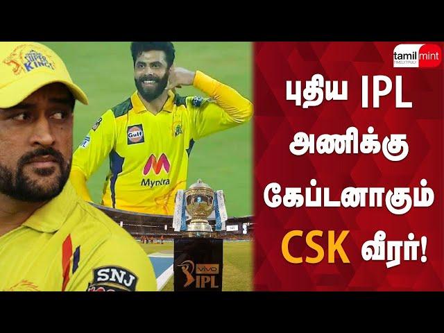 அகமதாபாத் அணிக்கு கேப்டனாகும் CSK வீரர்? IPL