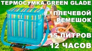 Изотермическая термосумка Green Glade для еды 15 литров (видео обзор)