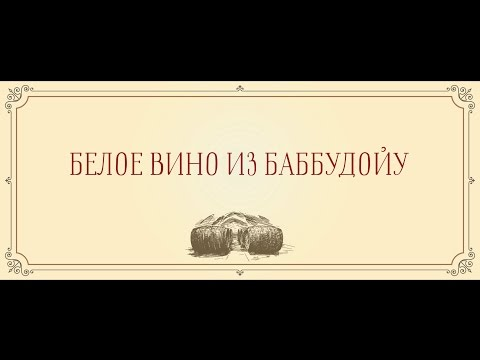 Белое вино из Баббудойу