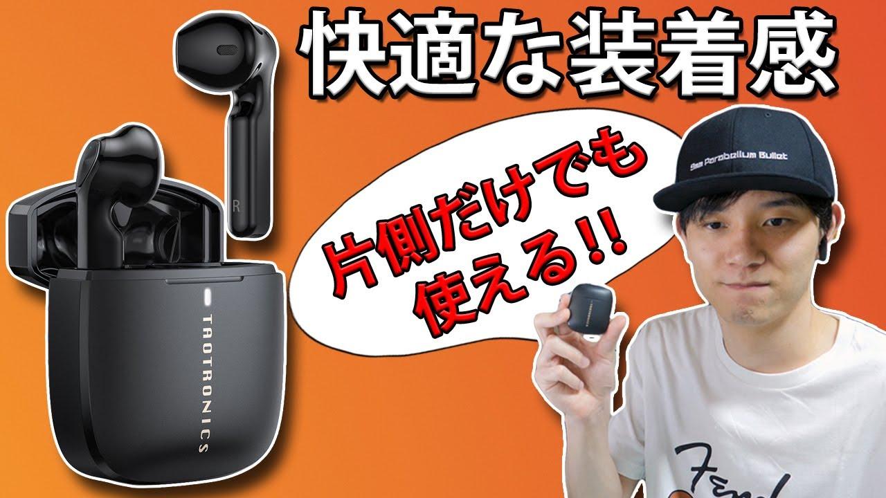 今なら3,999円で購入できる!「TaoTronics SoundLiberty 92 」蓋を開けるだけで接続、片側だけでも使えるインナーイヤー型の完全ワイヤレスイヤホン
