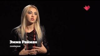 Эмма Райман Москва 24 Раскрывая мистические тайны׃ знаки зодиака