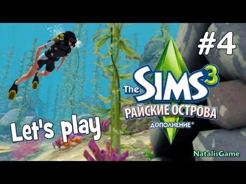 Давай играть Симс 3 Райские острова #4 Shaka-bra