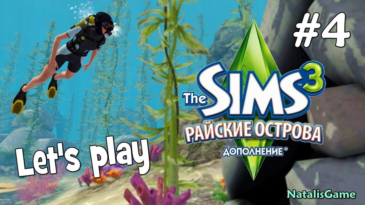 The sims 3 играть не скачивая - 3