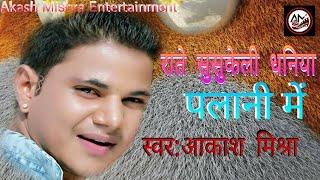 राते सुसुकेली धनिया पालानीमे Akash Mishra का बहुत ही खूबसूरत गीत