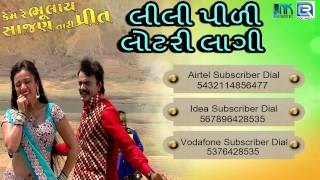 lili pili lottery lagi full audio song with caller tune codes kem re bhulay sajan tari preet