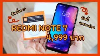 แกะกล่อง พรีวิว Xiaomi Redmi Note 7 | 4,999 บาท เอาจริงงงงงดิ
