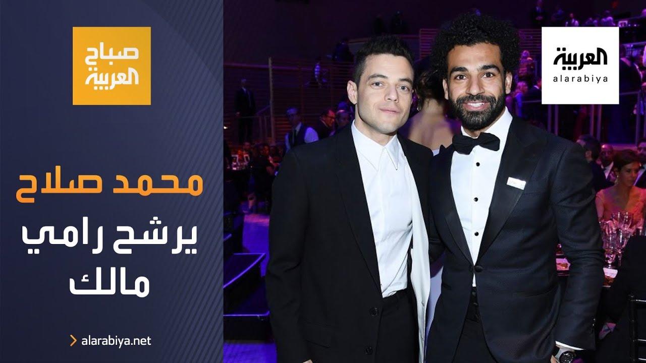 أخبار بلا سياسة | محمد صلاح يرشح رامي مالك لتجسيد شخصيته في فيلم وثائقي  - 07:58-2021 / 1 / 18
