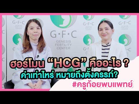 รายการครูก้อยพบแพทย์ Ep.27 ฮอร์โมน HCG คืออะไร? ค่าเท่าไหร่หมายถึงตั้งครรภ์