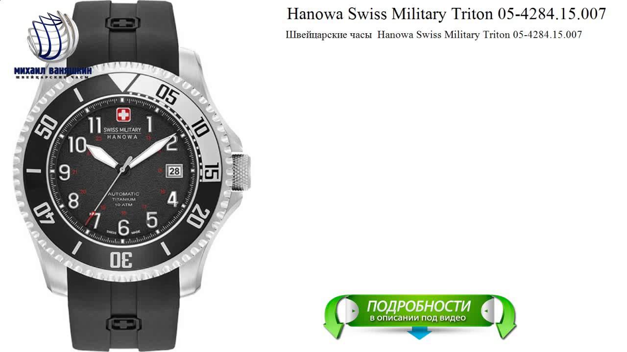 Часы Swiss Army Original Black