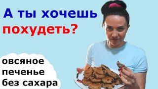 ОВСЯНОЕ печенье от которого не толстеют / БГБК рецепты