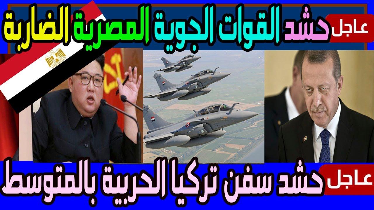 السلام العالمى : القوات الجوية المصرية مناورات تركيا ماكرون لبنان مساعدات مصر تحيا السيسي ليبيا