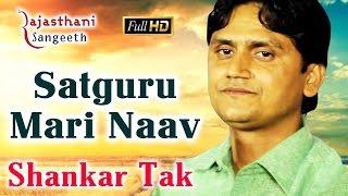 Satguru Mari Naav (सतगुरु मारी नाव)|| Rajasthani Sangeeth | Shankar Tak
