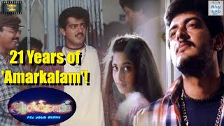 21-years-of-amarkalam-ajith-kumar-shalini-saran-talkies-today-epi-55-hindu-tamil-thisai