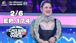 i-can-see-your-voice-th-ep-174-2-6-เต๋า-ภูศิลป์-19-มิ-ย-62