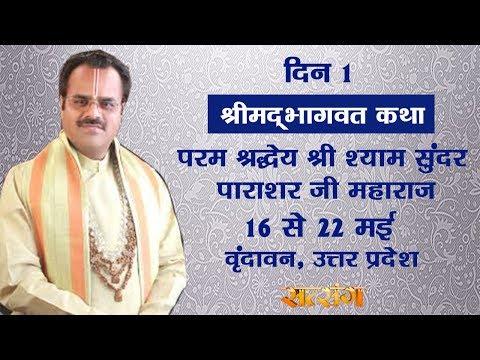 Shrimad Bhagwat Katha By Shyam Sunder Parashar - 16 May | Vrindavan | Day 1