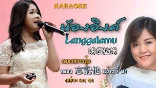 忘記他 ยากจะหักใจลืม (กวางตุ้ง) Karaoke 朗嘎拉姆 - Langgalamu วนัฏษญา วิเศษกุล