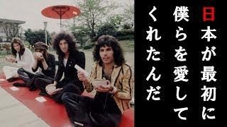 """クイーン 大の親日家になった""""驚愕""""の理由とエピソード フレディ・マー..."""