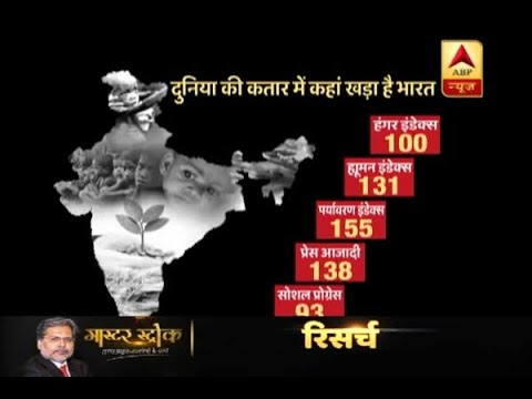 Master Stroke: India ranks 131 in Human Index
