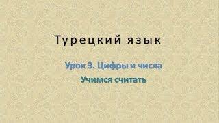 Турецкий язык. Урок 3. Цифры и числа. Часть 1. Учимся считать
